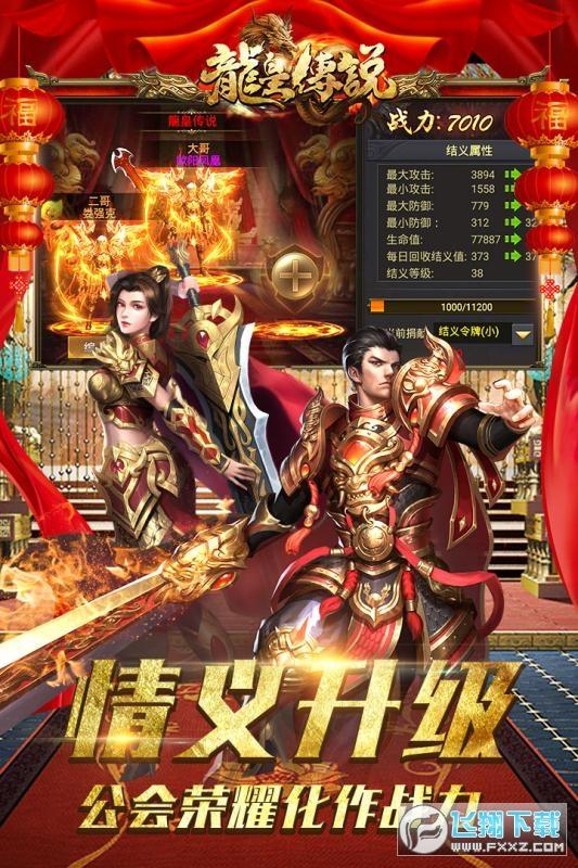 吸血传奇龙皇传说抖音版3.4.8高爆版截图2