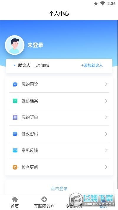 智康行app官方版v1.3.4安卓版截图2