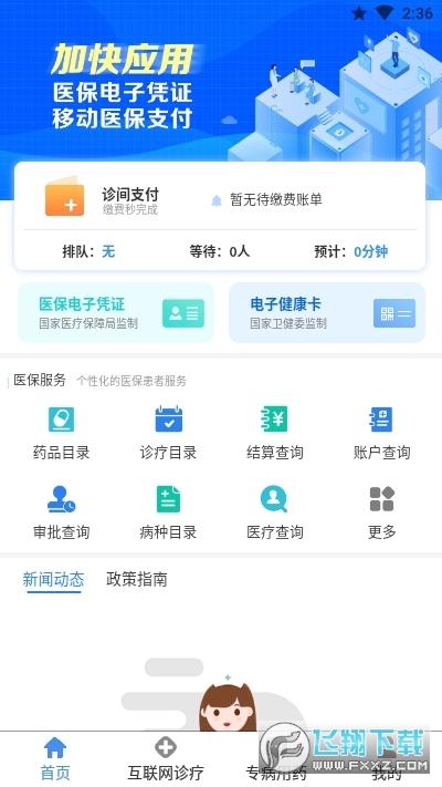 智康行app官方版