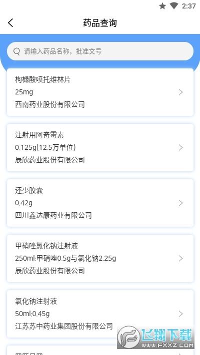 智康行app官方版v1.3.4安卓版截图0