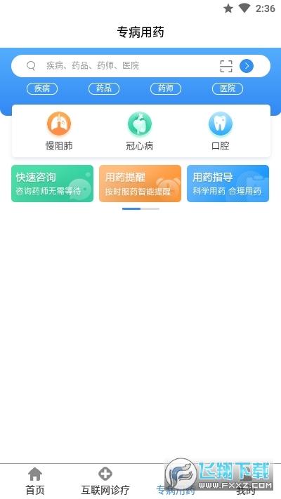 智康行app官方版v1.3.4安卓版截图1
