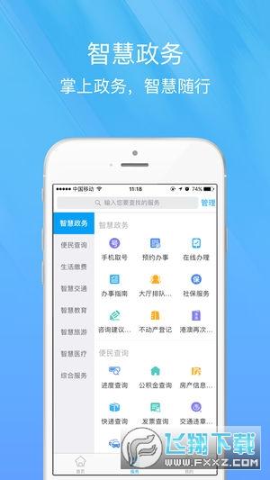 智慧宁乡教育缴费平台app4.0.0官方版截图1