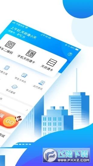 天府通小米NFC正式版v3.4.0安卓版截图0