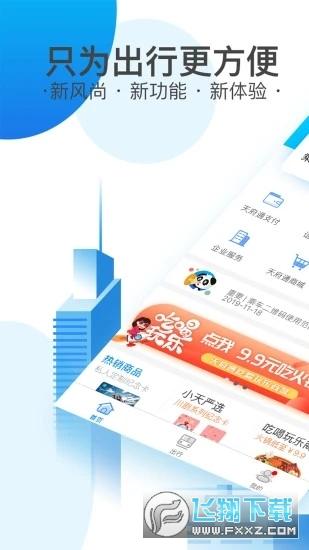 天府通小米NFC正式版v3.4.0安卓版截图1