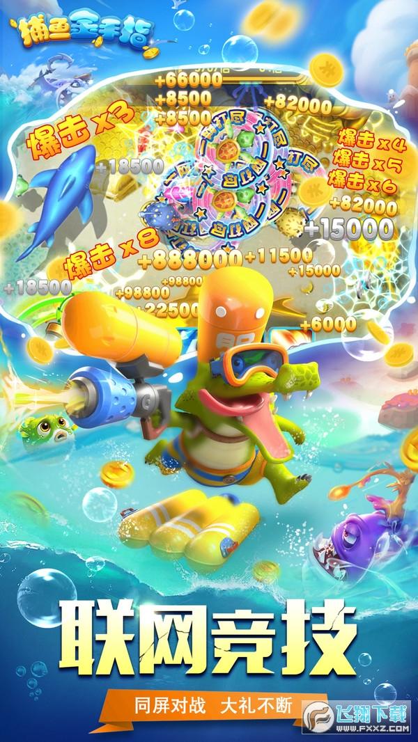 捕鱼金手指千炮版8.7手机版截图2