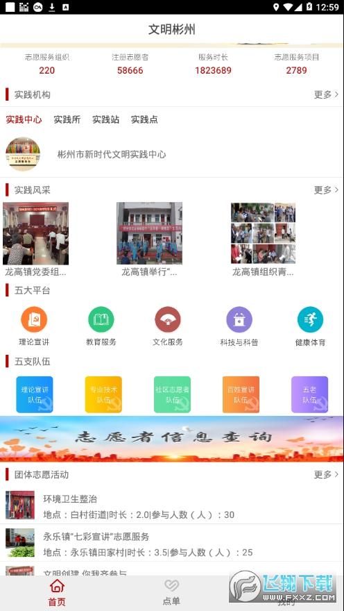 文明彬州app最新版1.2.0安卓版截图2