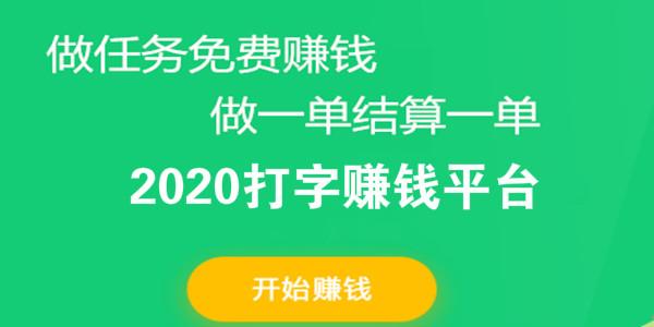 2020打字赚钱平台_打字赚钱的app_免费手机打字赚钱