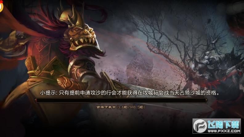中州世界传奇手游版1.0.0安卓版截图1
