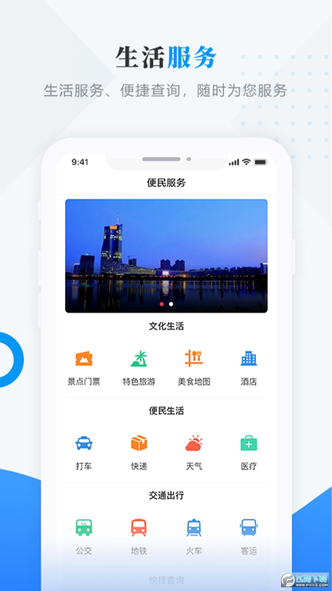 肇东融媒app官方版v3.6.1最新版截图0