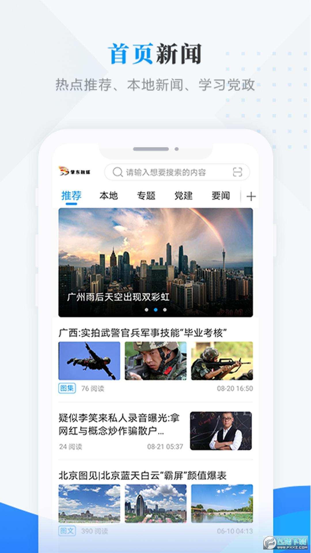 肇东融媒app官方版v3.6.1最新版截图1