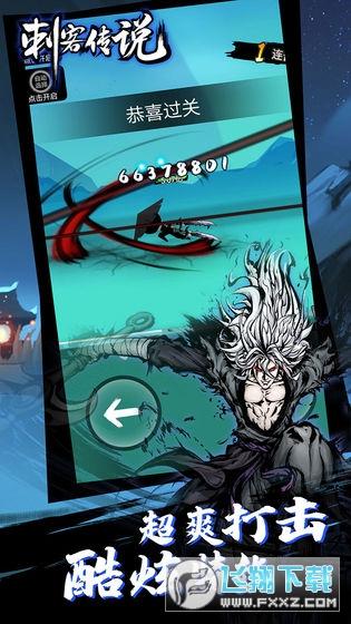 刺客传说无敌版v1.0.8免费版截图3