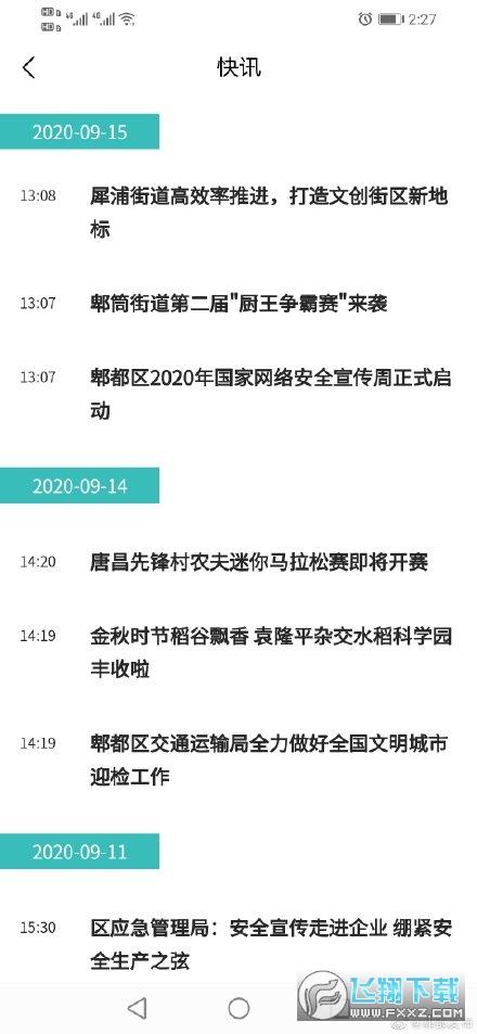 天府郫都app官方版v10.55安卓版截图0