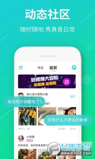 真香真心话大冒险app最新版v1.0.5官方版截图0