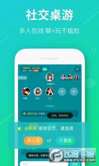 真香真心话大冒险app最新版v1.0.5官方版截图3