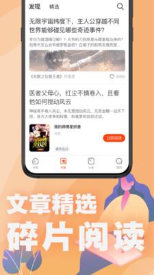 好读小说app官方版