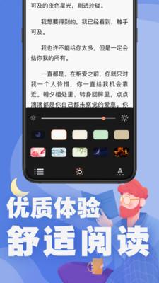 好读小说app官方版v1.1.2安卓版截图2