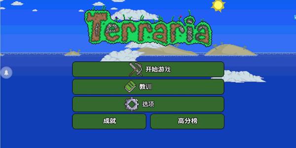 泰拉瑞亚1.3汉化版_泰拉瑞亚1.3破解版全物品存档