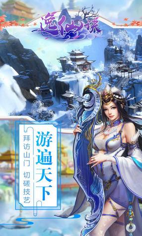 逸仙诀江湖儿女官方版1.0.1安卓版截图1
