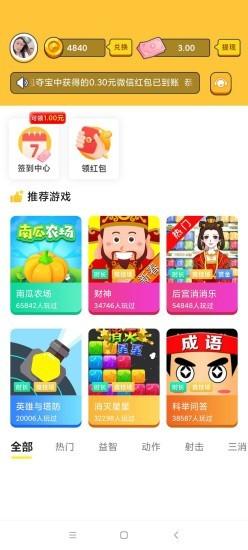 香菇快玩赚钱游戏盒子appv1.0.0红包版截图0