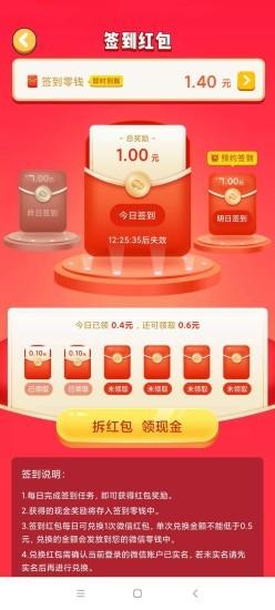 香菇快玩赚钱游戏盒子appv1.0.0红包版截图2