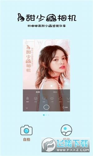 一甜少女相机app安卓版2.3.5最新版截图2