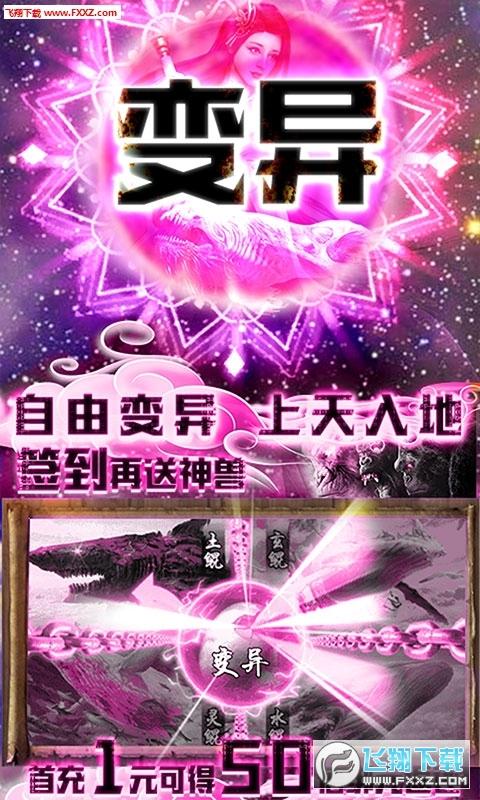 星云纪满V畅玩版2.01礼包版截图1