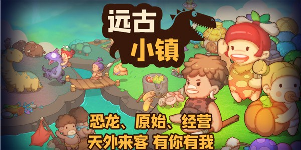 远古小镇手游_远古小镇预约_测试_远古小镇最新版