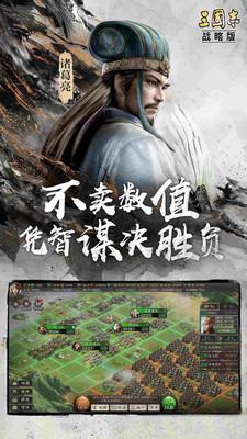 三国志战略版周年庆新版v2007安卓版截图0