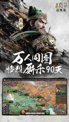 三国志战略版周年庆新版