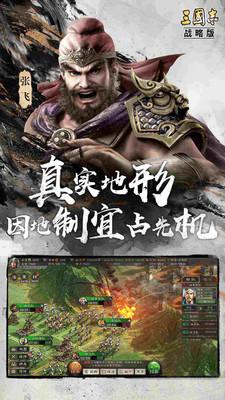 三国志战略版周年庆新版v2007安卓版截图3