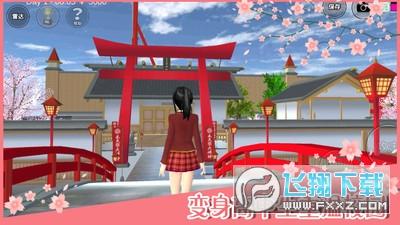 樱花校园模拟器1.030.6破解版