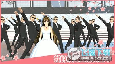樱花校园模拟器1.030.6最新特别版下载汉化版截图2