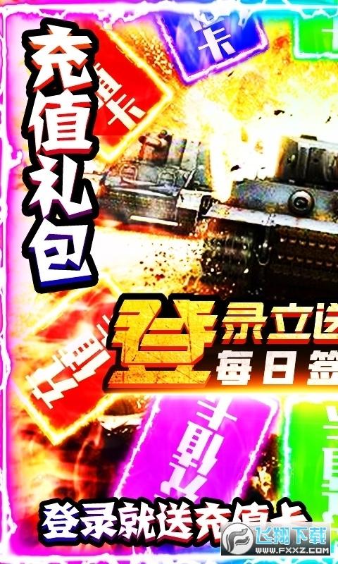 坦克荣耀之传奇王者返利版1.0福利版截图1
