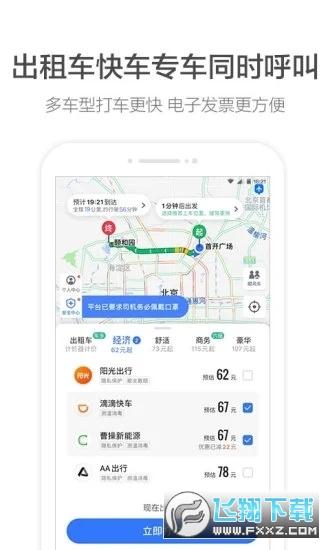 高德地图沈腾语音导航v1.0手机版截图0