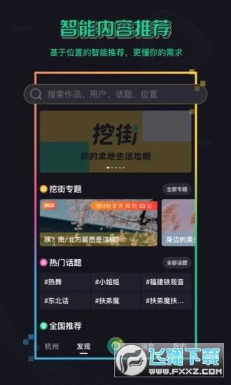 挖街传视频领红包appv1.0.5官方版截图0