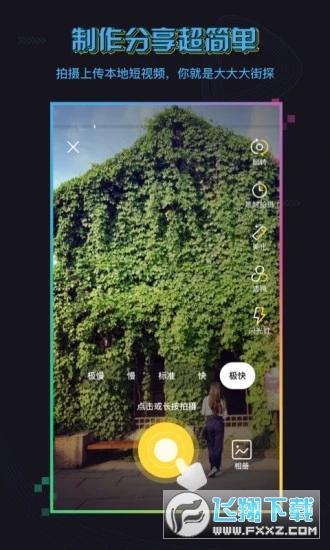 挖街传视频领红包appv1.0.5官方版截图1