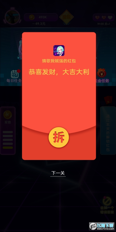 猜歌我贼强领手机红包版v1.0.25赚钱版截图2