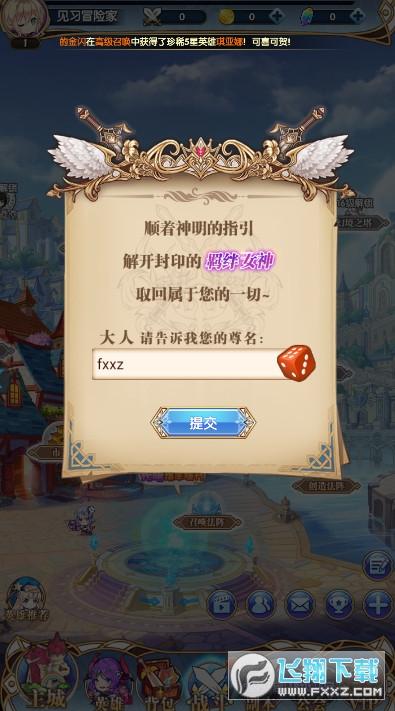 妖精的幸运骰免费vip版1.0.0福利版截图2