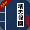 同人精忠报国岳飞传内购破解版3.05安卓版