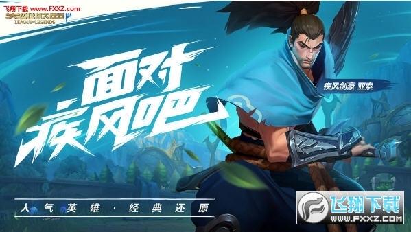 英雄联盟手游东南亚测试版v1.0客户端截图2