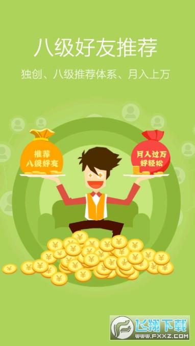 青团宅家赚app红包版1.0提现版截图2