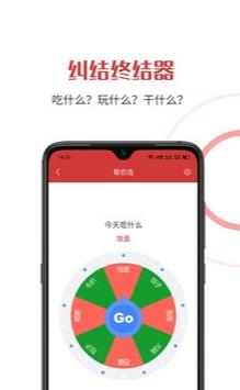 随机助手官方app1.6.8免费版截图2