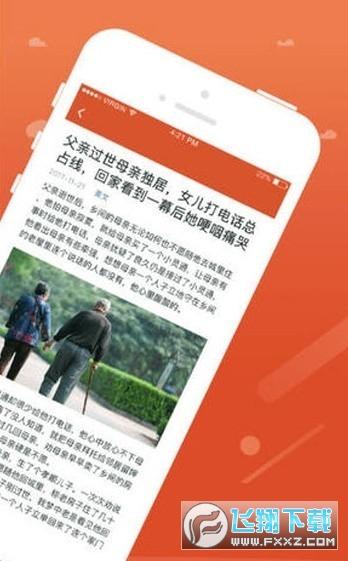 花生资讯平台赚钱软件1.0红包版截图0