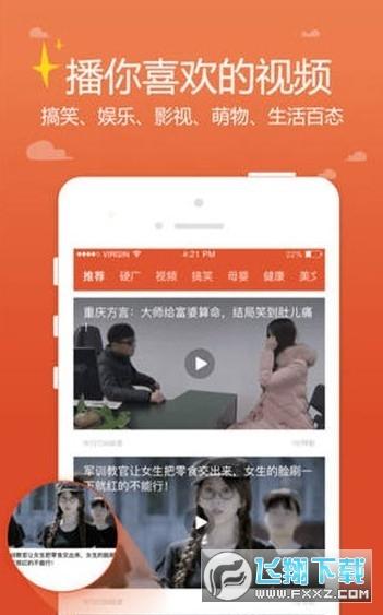 花生资讯平台赚钱软件1.0红包版截图2