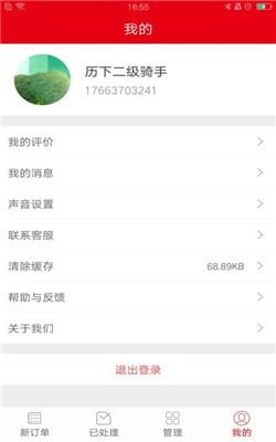 蜂镖众包app安卓版4.4.79官方版截图1