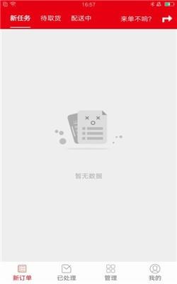 蜂镖众包app安卓版4.4.79官方版截图2