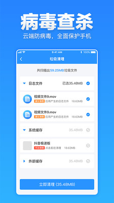 安卓清理超人app最新版2.0.0免费版截图2