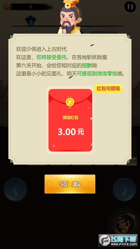 兄弟一起上通关领红包游戏v1.00.027赚钱版截图0
