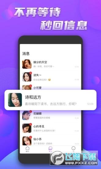 暖聊app官方版v0.1.0.1安卓版截图2