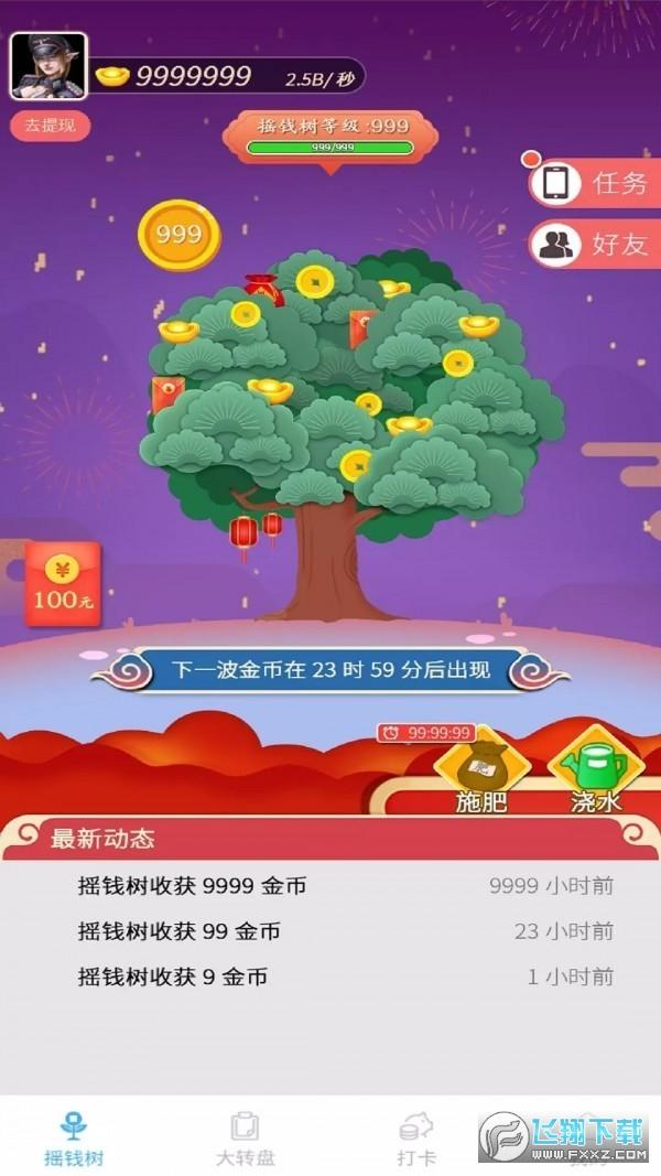 天天赚种树领红包app福利版1.0安卓版截图1